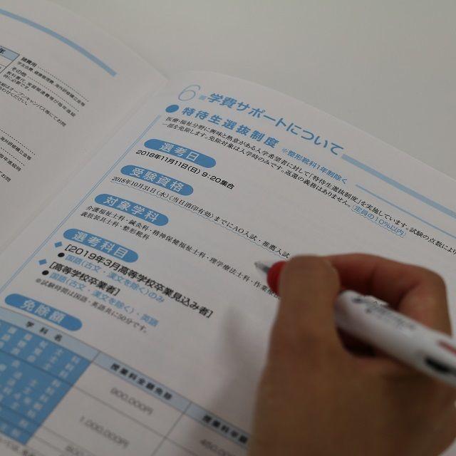 神戸医療福祉専門学校三田校 【理学療法士科】特待生試験対策講座1