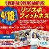 広島リゾート&スポーツ専門学校 *全学年対象*在校生スペシャルオープン!リゾスポフィットネス