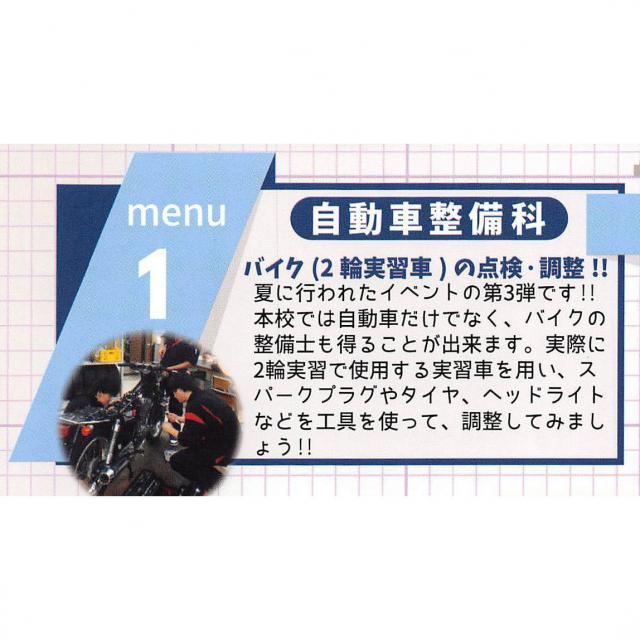 日本理工情報専門学校 体験イベント!「自動車/バイクのマフラー交換作業を体験!」1