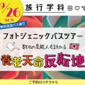 名古屋観光専門学校 【インスタ映え】フォトジェニックバスツアー☆養老天命反転地へ