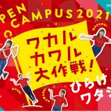 【来校型】OPEN CAMPUS2021の詳細