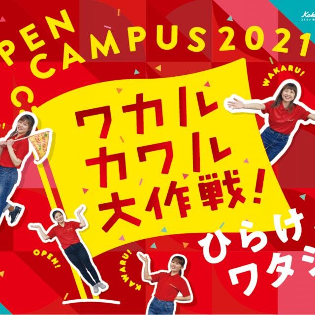 京都光華女子大学短期大学部 ナイトオープンキャンパス20211