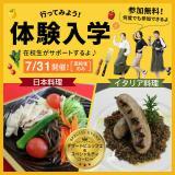 デザートビュッフェ!日本料理 プロの冷しゃぶを習得したい方!の詳細