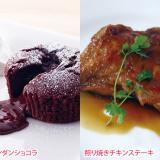 W体験DAY!フォンダンショコラ&照り焼きチキンステーキの詳細