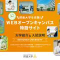 WEBオープンキャンパス/摂南大学