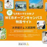 WEBオープンキャンパスの詳細