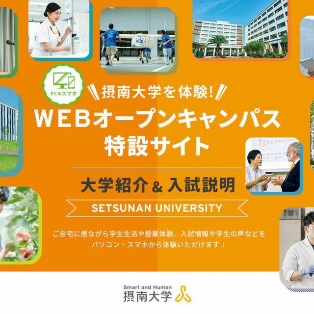 摂南大学 WEBオープンキャンパス1