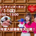 2/11(祝) 新入試公開!バレンタインオーキャン/戸板女子短期大学