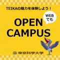 WEBオープンキャンパス/帝京科学大学