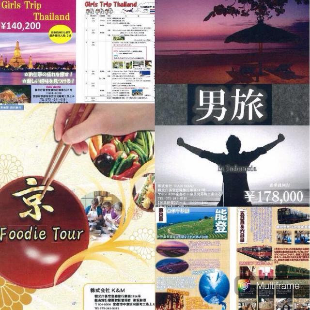 ★旅行・観光フェスタ★