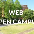 麗澤大学 【いつでも視聴可能】WEBオープンキャンパス