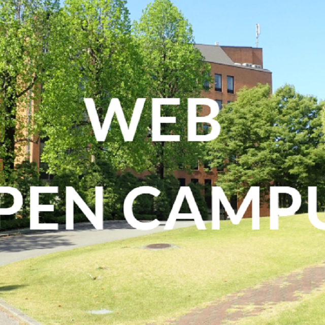 麗澤大学 【いつでも視聴可能】WEBオープンキャンパス1