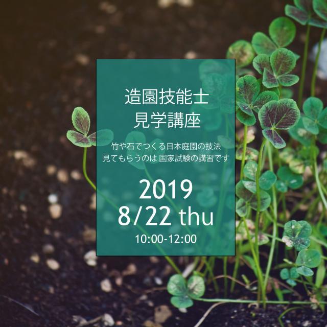 札幌工科専門学校 職業見学講座 竹や石でつくる日本庭園の技法1