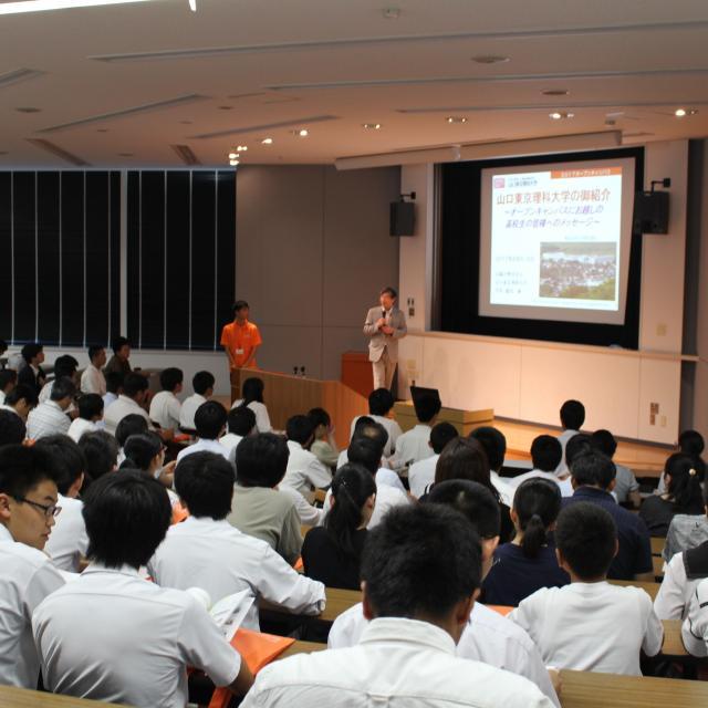 山陽小野田市立山口東京理科大学 オープンキャンパス20194