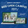 文教大学 webオープンキャンパス