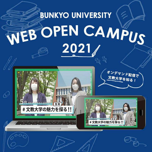 文教大学 webオープンキャンパス1
