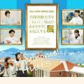 Webオープンキャンパス2020/兵庫医療大学