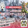 京都デザイン&テクノロジー専門学校 ゲーム好きのための京都TECHゲームフェスタ!