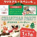 札幌ベルエポック製菓調理専門学校 持ち帰りOK!1ホールX'masデコレーションケーキ