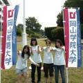 ☆★☆2018おかがくオープンキャンパス★☆★/岡山学院大学