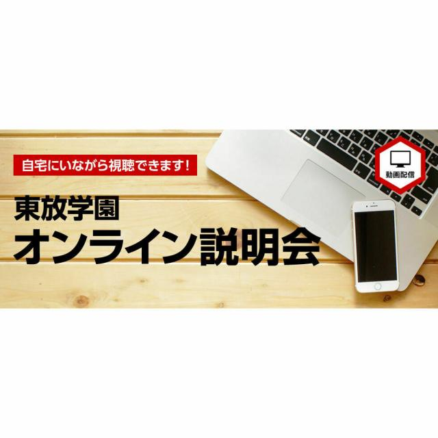 東放学園専門学校 東放学園オンライン説明会(動画配信)1
