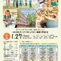 日本工学院北海道専門学校 オープンキャンパス