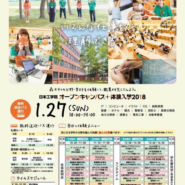 日本工学院北海道専門学校 オープンキャンパス1