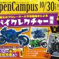専門学校 群馬自動車大学校 【10月30日】プロレーサーによるバイクレクチャー
