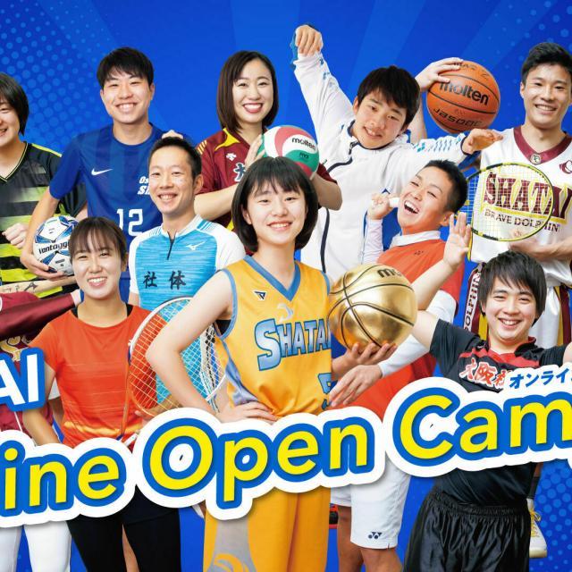 大阪社体スポーツ専門学校 ★オンラインオープンキャンパス★1