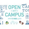 TOKIWA OPEN CAMPUS