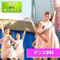 ダンス学科の体験入学(高校2年生/オンライン)/東京ビジュアルアーツ