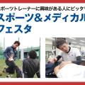 京都医健専門学校 スポーツ&メディカルフェスタ