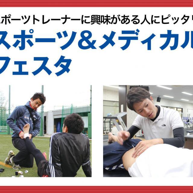 京都医健専門学校 スポーツ&メディカルフェスタ1