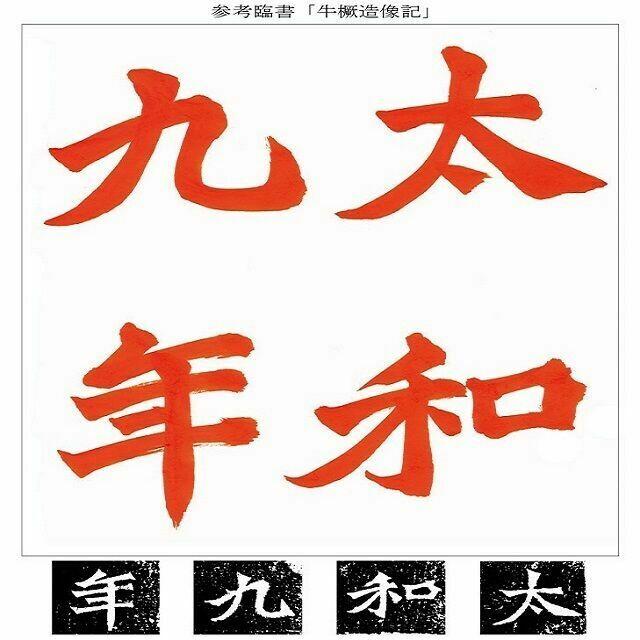日本書道専門学校 【随時受付中】お家DE体験入学!2