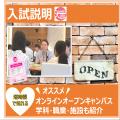 大宮スイーツ&カフェ専門学校 スマホから!オンライン入試説明会!