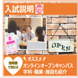 スマホから!オンライン入試説明会!の詳細