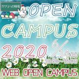 オープンキャンパス2020 ~オンライン~の詳細