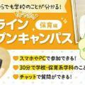【保育分野】オンラインオープンキャンパス【高校生にオススメ】/東京保育医療秘書専門学校