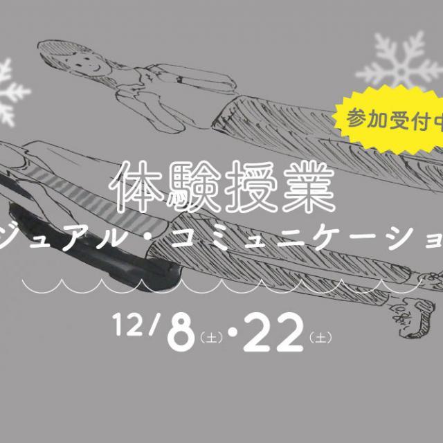 御茶の水美術専門学校 【体験授業】ビジュアル・コミュニケーション1