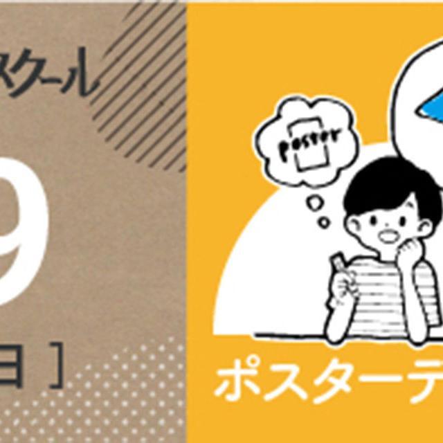 広告デザイン専門学校 【9月9日】学校説明会(午前)・プレスクール(午後/体験学習)3