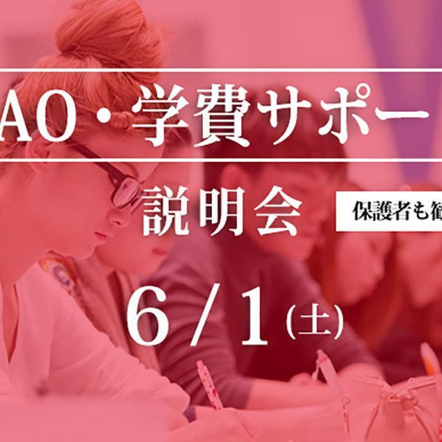 大阪モード学園 AO・学費サポート説明会1