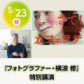 専門学校 名古屋ビジュアルアーツ 「フォトグラファー・横浪 修」 特別講演