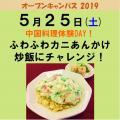 新潟調理師専門学校 ふわふわカニあんかけ炒飯にチャレンジ!