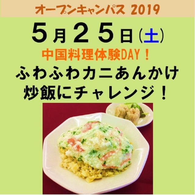 新潟調理師専門学校 ふわふわカニあんかけ炒飯にチャレンジ!1