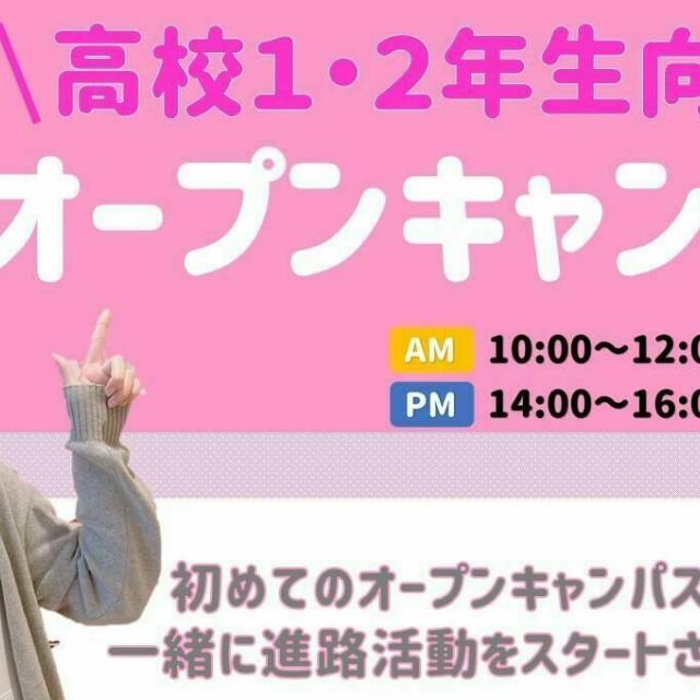 名古屋医療秘書福祉専門学校 【高校1、2年生にオススメ!】来校型オープンキャンパス♪1