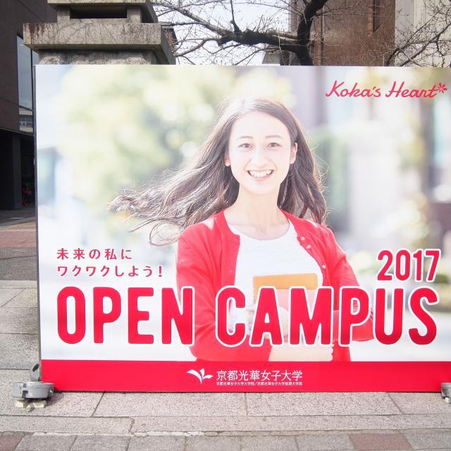 オープンキャンパス2017~未来の私にワクワクしよう!~
