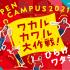 京都光華女子大学 ナイトオープンキャンパス20212