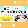 東京ウェディング&ブライダル専門学校 平日限定♪ミニオープンキャンパス