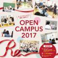 OPEN CAMPUS 2017/大阪河崎リハビリテーション大学