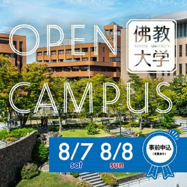 佛教大学 8月オープンキャンパス<来場型・二条キャンパス>※2日間開催3